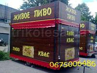 Торговый Прицеп-Киоск Продажа разливного пива