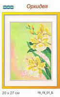 """""""Орхидея».20 х 27 см"""
