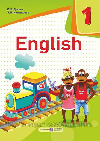 Англійська мова 1 клас. Підручник. Гунько С., фото 2