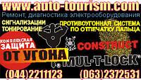 АВТОЭЛЕКТРИК. Ремонт эл. оборудования. Установка ДОП. ОБОРУДОВАНИЯ www.auto-tourism.com