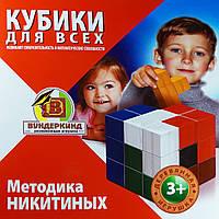 Развивающая игра для детей. Кубики для всех Методика Никитиных