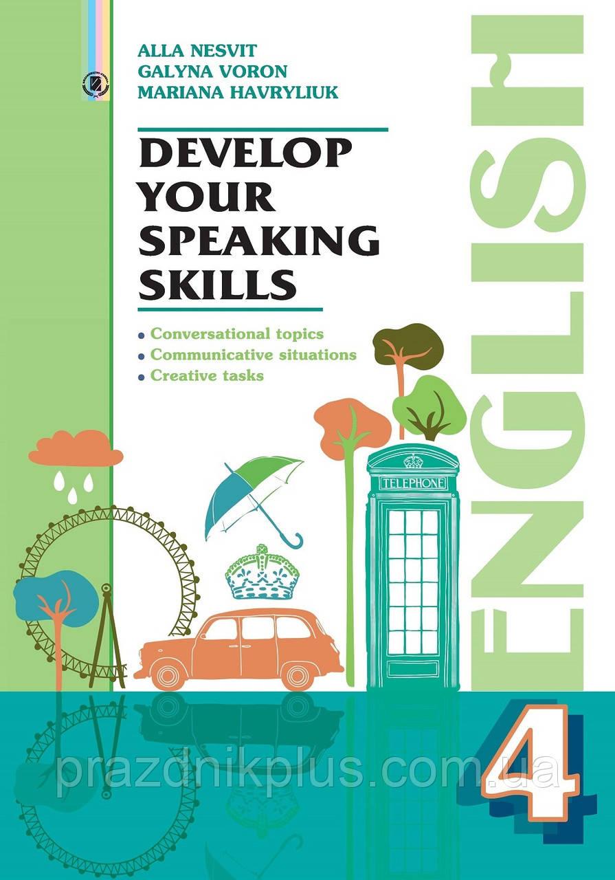 Английский язык 4 кл. Развиваем умение общения