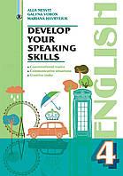 Английский язык 4 кл. Развиваем умение общения, фото 1