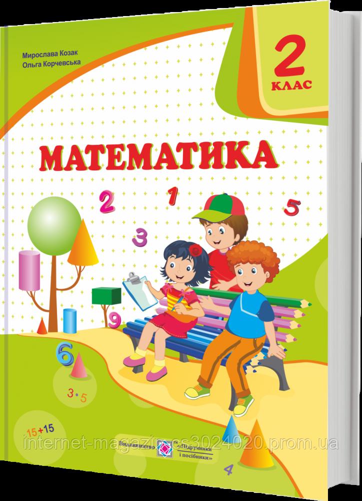 Математика. Підручник для 2 класу ЗЗСО за програмою Савченко О.