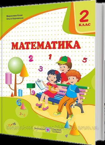 Математика. Підручник для 2 класу ЗЗСО за програмою Савченко О., фото 2
