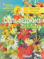 Сольфеджио. 2 кл. Пятилетний курс обучения: учебное пособие для учащихся детской музыкальной школы и детской школы искусств