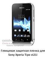 Глянцевая защитная пленка для Sony Xperia Tipo