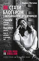 Марина Дмитриевна Могилко Як стати блогером з мільйонною аудиторією, створити успішний стартап, підкорити Америку, якщо ти дівчинка зі звичайної сім'ї