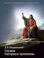 Д. В. Щедровицкий Слушая Нагорную проповедь