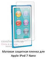 Матовая защитная пленка на Apple iPod nano 7
