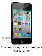 Глянцевая защитная пленка на iPod Touch 4G