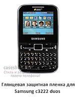 Глянцевая защитная пленка для Samsung c3222 Star 3 Duos