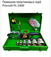 "Паяльник 63 для пластикових труб ""ProCraft"" (оригінал)"