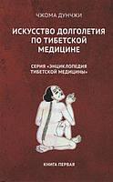 Искусство долголетия по тибетской медицине. Книга первая. Дунчжи Ч.