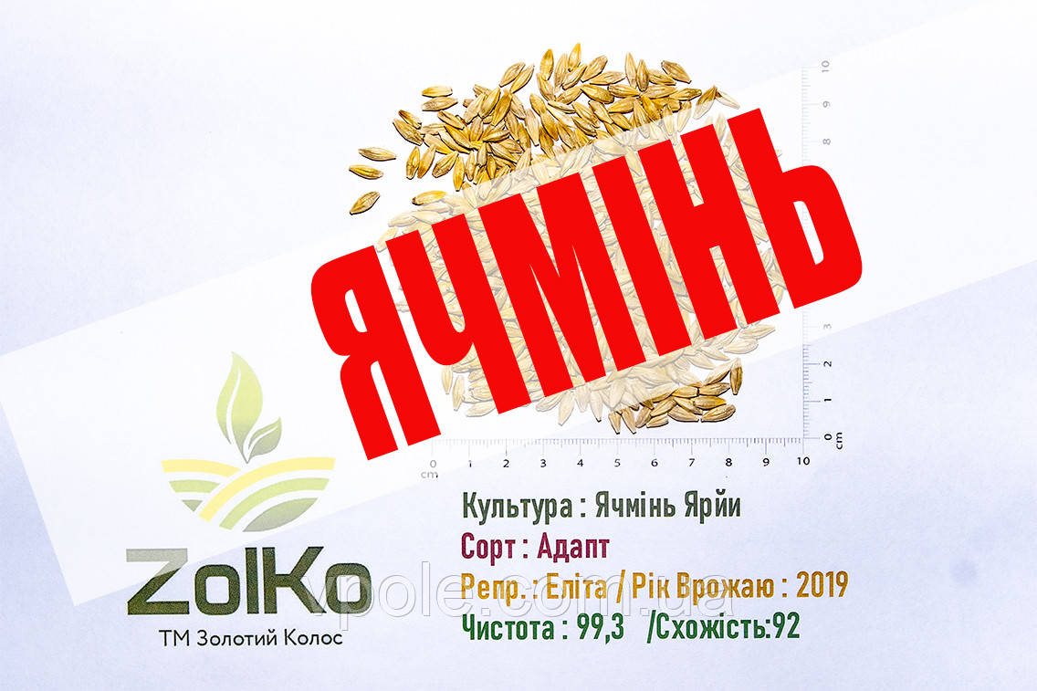 АДАПТ Ячмень Яровой Элита