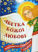 Абетка Божої любові. Християнська енциклопедія для дітей. Жаровська Ольга