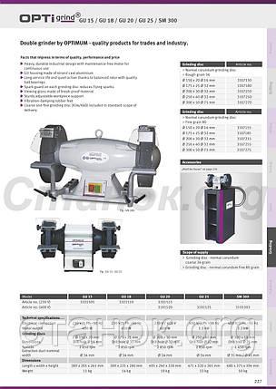 OPTIgrind SM 300 Двух-дисковый точильный станок по металлу опти гринд см 300 верстат, фото 2