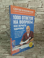 """Набор книг  """"1000 ответов на вопросы, как вернуть здоровье""""  и др. С. Бубновский"""