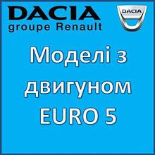 Моделі з двигуном Euro 5