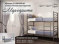 Двухъярусная разборная металлическая кровать Маргарита  ТМ МЕТАЛЛ-ДИЗАЙН 80х200