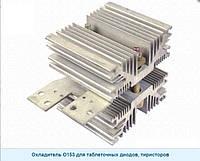 Охладитель О153-150 для таблеточных диодов, тиристоров