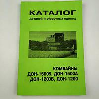 Каталог ДОН - 1500