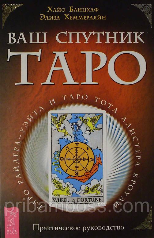 Ваш супутник Таро. Хайо Банцхаф, Еліза Хеммерляйн