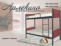 Двухъярусная разборная металлическая кровать Арлекино ТМ МЕТАЛЛ-ДИЗАЙН 80х200