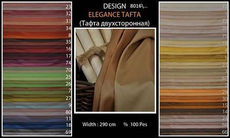 Ткань для штор Elegance tafta 8016