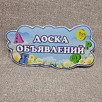 """Наклейка шапка-заголовок """"Доска объявлений"""""""
