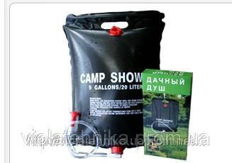 Душ для дачи и кемпинга CAMP SHOWER, фото 2