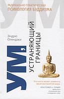 Ум, устраняющий границы. Радикально практическая психология буддизма. Олендзки Э.