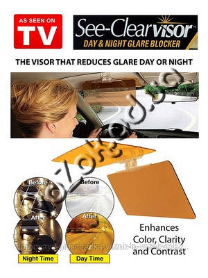 Солнцезащитный антибликовый козырек для дня и ночи See-Clear Vizor (Clear View, Visor)