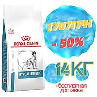 Корм Роял Канін Гіпоалергенний Royal Canin Hypoallergenic для собак з харчовою алергією 14 кг