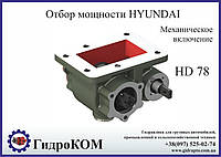 Коробка отбора мощности (КОМ) Hyundai HD 78