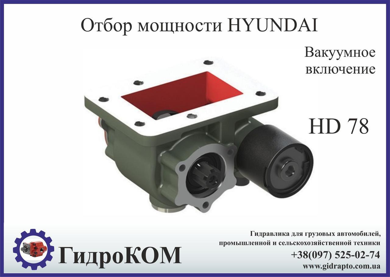 Коробка відбору потужності (КОМ) Hyundai HD 78