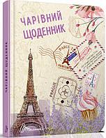 Чарівний щоденник. Воркбук. Дівочі секрети