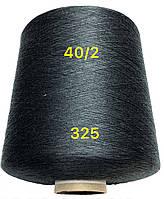 Нитки конус Черные №325 40/2 полиэстер Kiwi Киви 34000метров