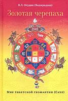 Золота черепаха. Світ тибетської геомантії (Саче). Огудин Ст. (Ваджрадака)