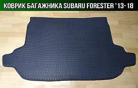 Килимок в багажник Subaru Forester '13-18