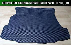 ЄВА килимок в багажник на Subaru Impreza '00-07 седан. Автоковрики EVA Субару Імпреза