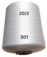 Нитки конус Белые №301 20/2 армированная полиэстер Kiwi Киви 12000метров
