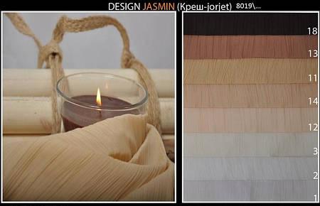 Ткань для штор Sama JASMIN 8019
