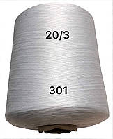Нитки конус Белые №301 20/3 армированная полиэстер Kiwi Киви 6250метров