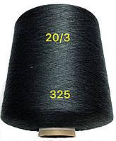 Нитки конус Черные №325 20/3 армированная полиэстер Kiwi Киви 6250метров 1кг
