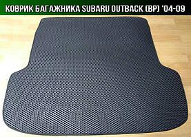 ЄВА килимок в багажник на Subaru Outback BP '04-09. Автоковрики EVA Субару Аутбек