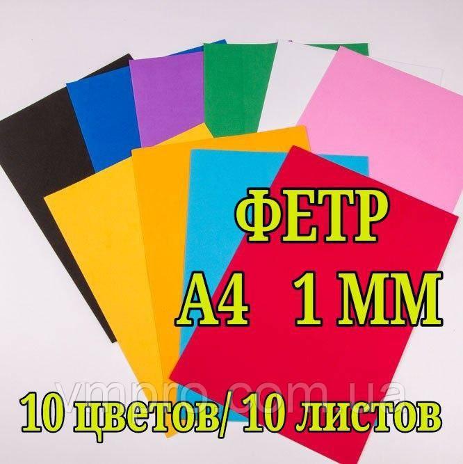 """Набір дитячої творчості """"Фетр A4"""" MIX 1 мм, 10 листів, товари для творчості"""