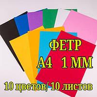 """Набір дитячої творчості """"Фетр A4"""" MIX 1 мм, 10 листів, товари для творчості, фото 1"""