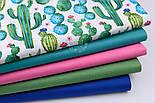 """Лоскутткани """"Густі кактуси"""" бірюзово-зелений на білому №2295а, розмір 21*160 см, фото 3"""