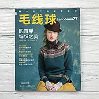 """Японский журнал по вязанию """"Keitodama 27"""", фото 1"""